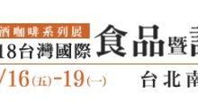 台灣國際暨食品設備展